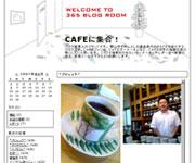 365郡山ブログ 「CAFEに集合!」