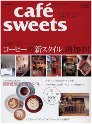 cafe-sweets(vol.87)表紙