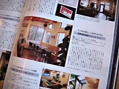 掲載記事タイトル2「コーヒーを愉しむ空間づくりについて聞きました!」