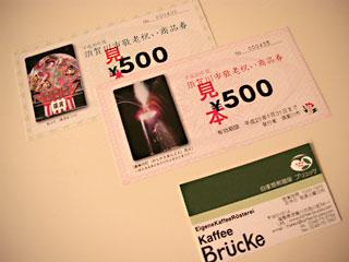 平成20年度・須賀川市敬老祝い商品券