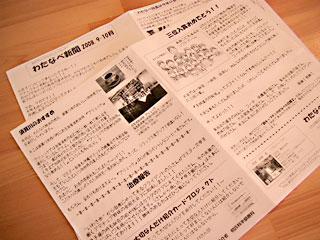 わたなべ新聞2008.9-10月