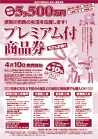 http://www.sukagawacci.or.jp/pdf/magokoro.pdf