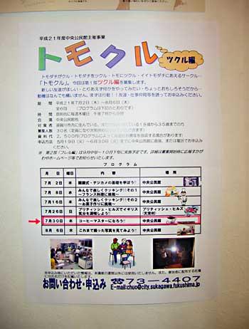 中央公民館「トモクル・ツクル編」参加者を募集(http://gyousei1.city.sukagawa.fukushima.jp/cb/hpc/Article-4011.html)