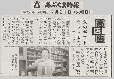 阿武隈時報20090721夕刊記事