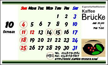 カレンダー&INFOカード(10月表)