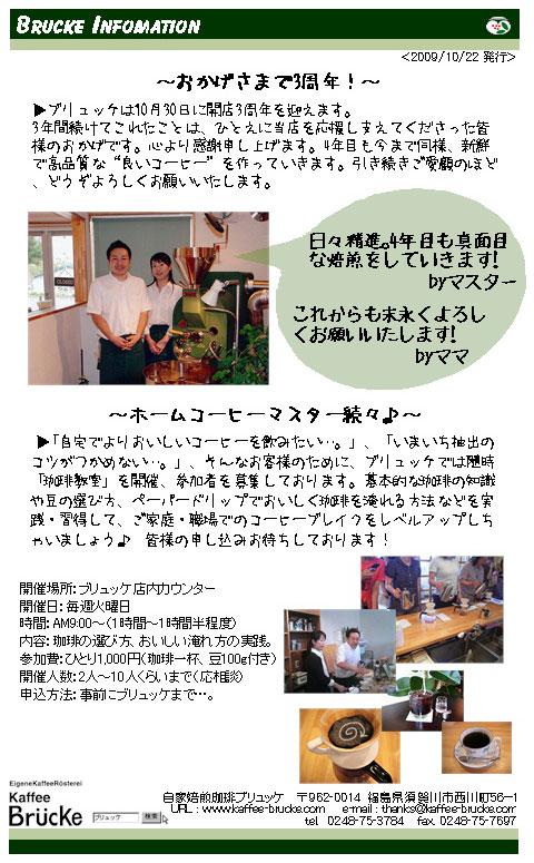 ブリュッケ情報(10/22発行)