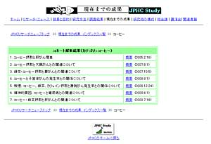 JPHC Study コホート解析結果(カテゴリ:コーヒー)