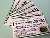 コーヒー1杯100円券
