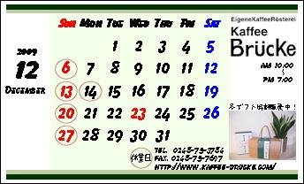 カレンダー&INFOカード(12月表)