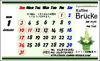 カレンダー&INFOカード(1月表)
