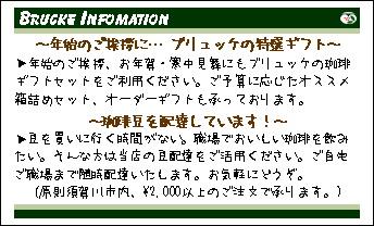 カレンダー&INFOカード(1月裏)
