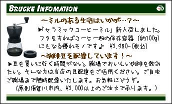 カレンダー&INFOカード(3月裏)