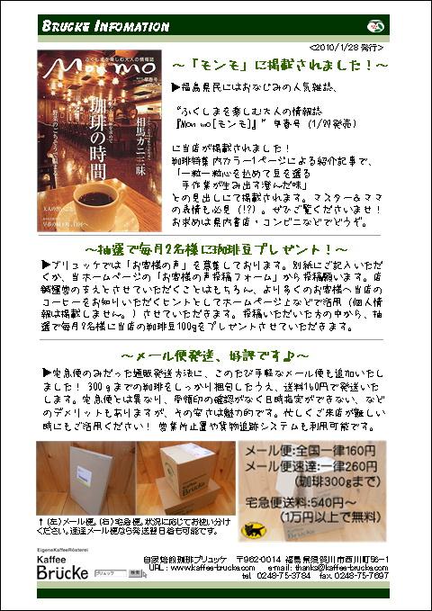ブリュッケ情報(11/28発行分)