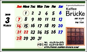 カレンダー&INFOカード(3月表)