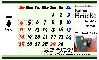 カレンダー&INFOカード(4月表)