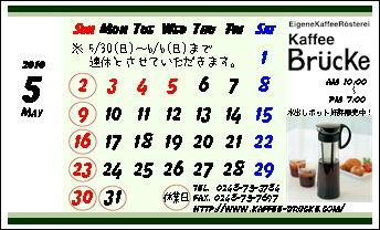 カレンダー&INFOカード(5月表)