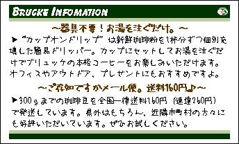 カレンダー&INFOカード(8月裏)