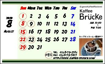 カレンダー&INFOカード(8月表)