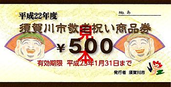 平成22年度・須賀川市敬老祝い商品券