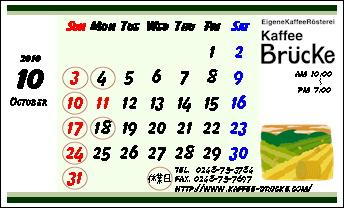 カレンダーカード(10月)