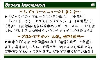 カレンダー&INFOカード(11月裏)