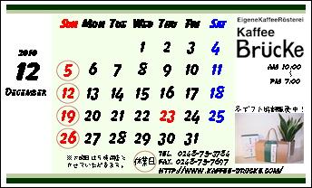 カレンダーカード(12月)