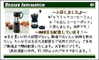 カレンダー&INFOカード(裏)