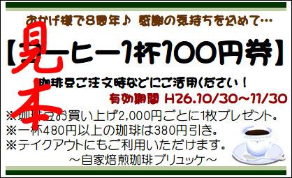 20141030.JPG