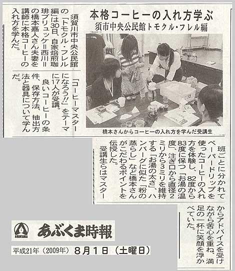 阿武隈時報 8月1日(土) 夕刊