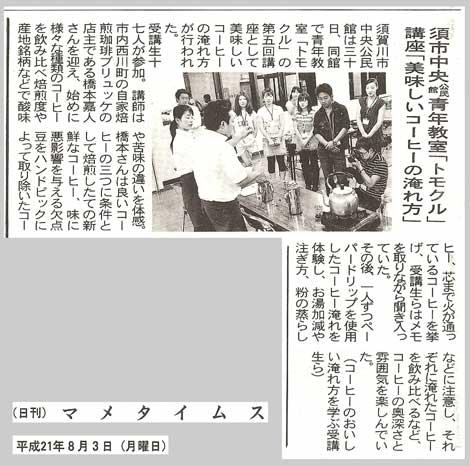 マメタイムス 8月3日(月) 夕刊
