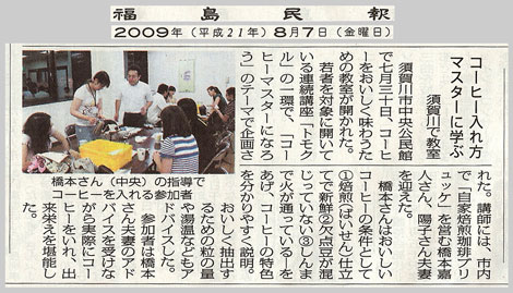福島民報 8月7日(金) 朝刊
