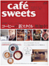 「cafe-sweets」に掲載されました。
